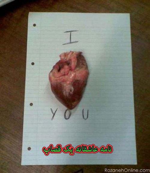 عکس عاشقانه طنز